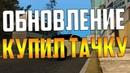 Некит играет в МТА 24 - ОБНОВЛЕНИЕ 3.2! ПОКУПАЮ НОВУЮ ТАЧКУ!
