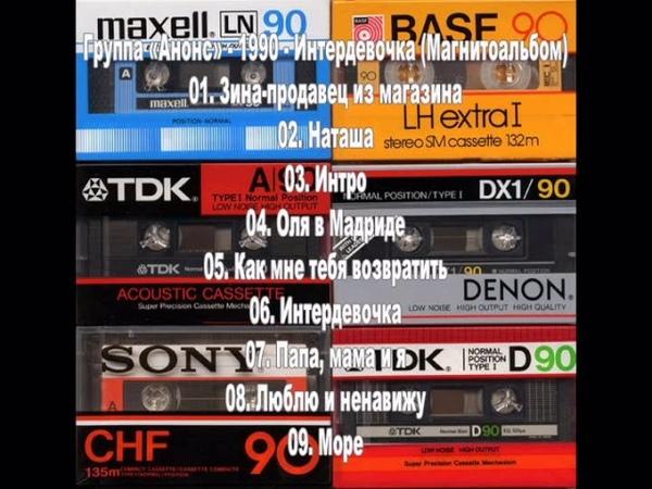 Группа Анонс 1990 Интердевочка Магнитоальбом