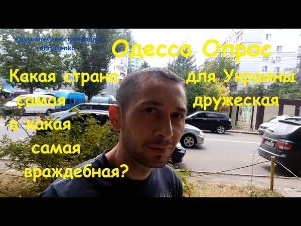 Одесса. Опрос. Какое государство для Украины самое дружественное/враждебное?