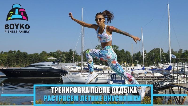 Маргарита Бойко Тренировка После отдыха. Вливаемся в тренировочный режим.