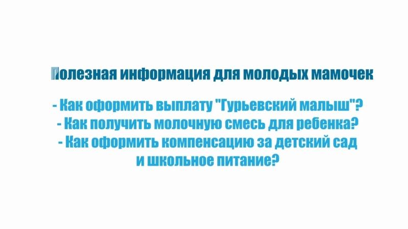 Полезная информация для молодых мамочек Гурьевского округа