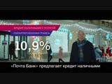 Верить мало, нужны гарантии! Кредит наличными в Почта Банке с гарантированной ставкой от 10,9%