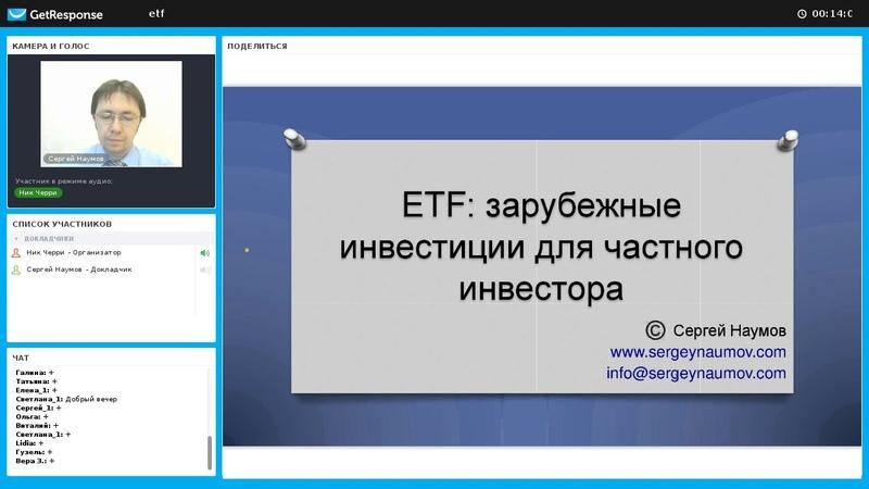 ETF зарубежные инвестиции для частного инвестора. Ведущий Сергей Наумов