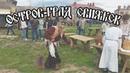 ОСТРОВ - ГРАД СВИЯЖСК \ Любительская съёмка