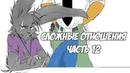 Часть 12┃Сложные отношения┃Зверополис┃ Озвученный комикс┃ Loki Snack