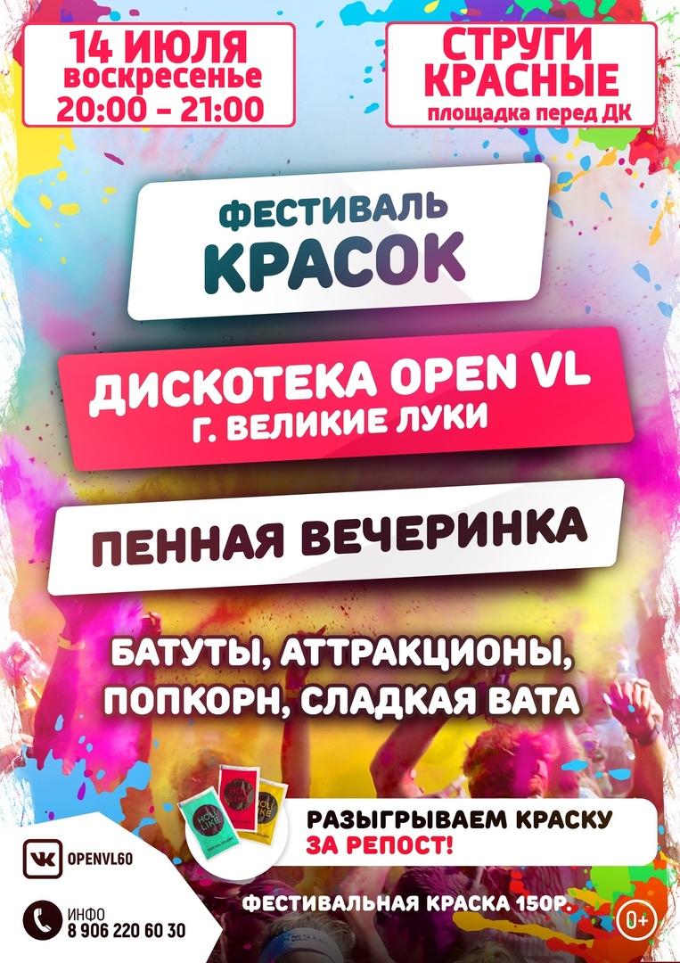 Афиша Великие Луки Струги Красные фестиваль КРАСОК И ПЕНЫ