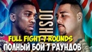 Anthony Joshua vs Andy Ruiz Энтони Джошуа - Энди Руис Полный бой, нокаут Джошуа knockout Joshua
