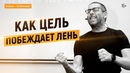 КОНКРЕТНАЯ ЦЕЛЬ ПОБЕЖДАЕТ ЛЕНЬ СПОСОБ 6 Рекомендации Ицхака Пинтосевича 16