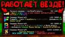 КАК ВЗЛОМАТЬ АДМИНКУ НА ЛЮБОМ СЕРВЕРЕ В Майнкрафт/Minecraft АДМИН-ПАНЕЛЬ? БЕЗ ПЛАГИНОВ - ОТВЕТ ТУТ