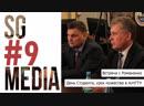 SG News 9 День студента Встреча с Романенко Урок мужества