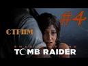 Играем за грязнулю в Shadow of the Tomb Raider на PS4 (4)
