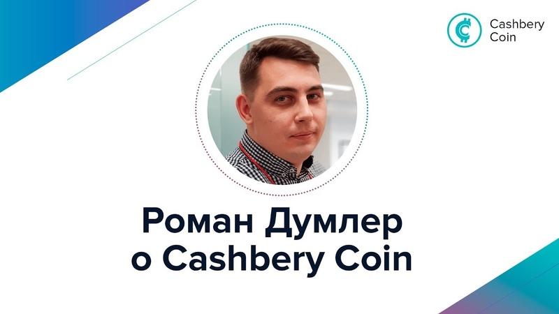 Роман Думлер о Cashbery Coin на конференции в Екатеринбурге