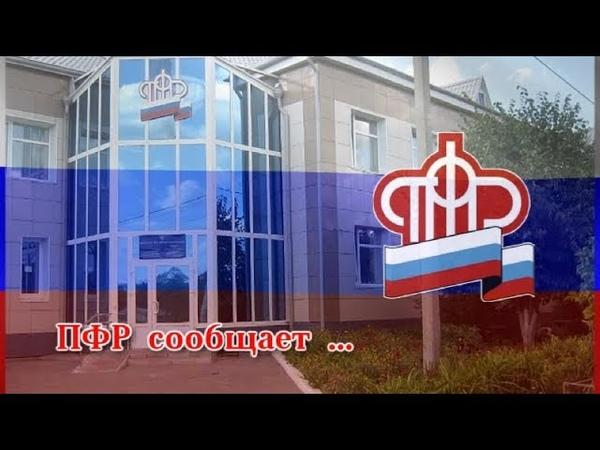 ПФР сообщает 12 (06.12.18) Сдача отчетности работодателями