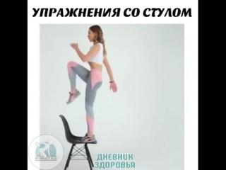 Упражнения со стулом: Дневник Здоровья
