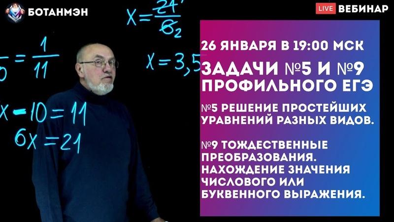 🔴 Задачи №5 и №9 профильного ЕГЭ Решение уравнений разных видов Преобразования выражений