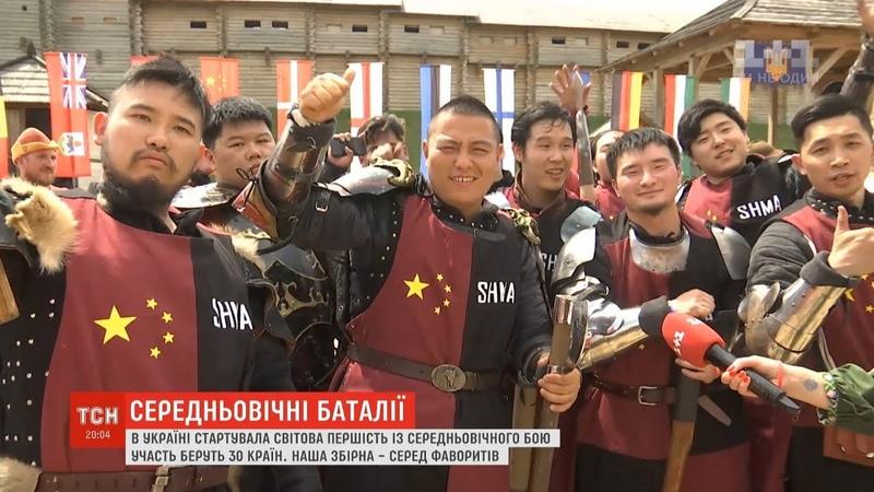 Україна приймає перший Світовий чемпіонат із середньовічного бою