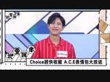 SHOW | 31.10.18 | A.C.E @ MTV Taiwan Idols of Asia