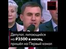 Депутат который провёл эксперимент и попробовал прожить месяц на 3500 пришёл на телевидение