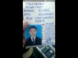 Предприимчивый таджик-строитель сам себе сделал автомобильные права, чтобы покататься на экскаваторе.