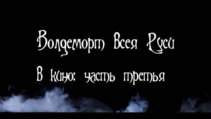 Волдеморт всея Руси в кино. Часть третья: Огонь, вода и… медные трубы (1967).