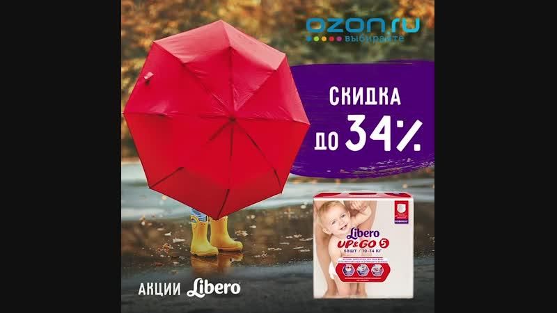 Акции Libero в Ozon.ru - до 6 ноября