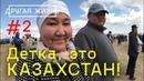 Кругосветное путешествие. 2: Автостоп в Казахстане. Как казахи относятся к русским. Казахский той.