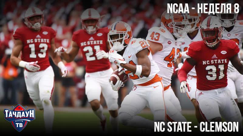 NC State - Clemson. NCAA