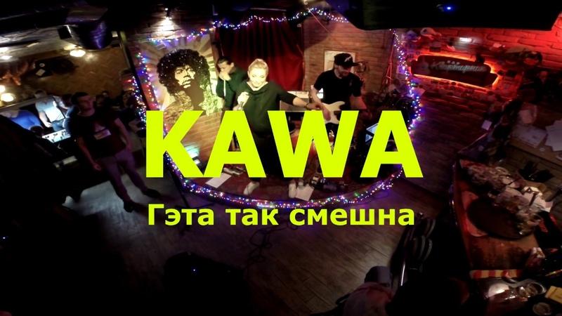 Kawa - Гэта так смешна (Live_Kvartirnik)