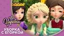 Царевны 👑 Уборка с Егоркой 🔥 Премьера Новая серия