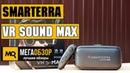 Обзор SMARTERRA VR Sound MAX на Интернет портале Megaobzor