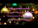 Новогодняя сказка Новая песня 2018 Исп Игорь Махунов и Ирина Креховская