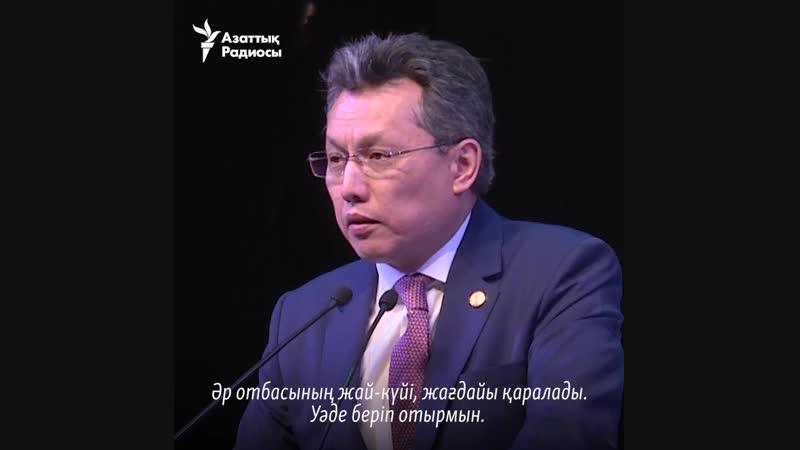 Астана әкімі Бақыт Сұлтанов аналарға қандай уәде берді
