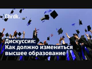 Как должно измениться высшее образование