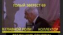 Казимирович против Лесли Нильсона Голый Эверест 69