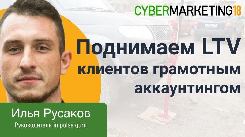 Поднимаем LTV клиентов с помощью грамотного аккаунтинга. Илья Русаков на CyberMarketing 2018