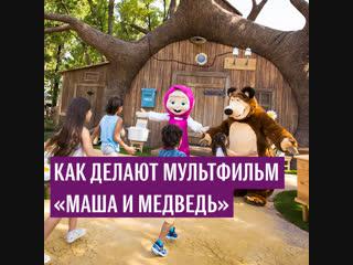 """Как создается мультик """"Маша и Медведь"""""""