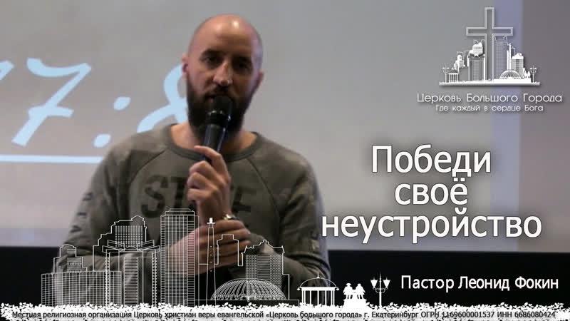 Тема Победи своё неустройство. Пастор Леонид Фокин