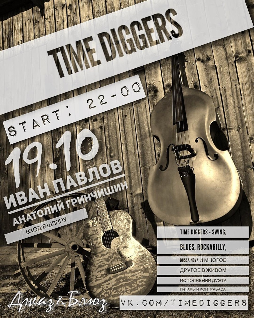 19.10 Time Diggers в Jazz Blues-Bar