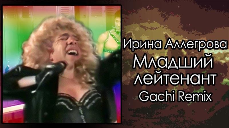 Ирина Аллегрова - Младший leatherman (TRedCat Gachi remix) [Младший лейтенант]