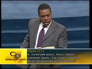 Крефло Доллар - Доверяйте Божьим обещаниям (часть 1) (№ 388)