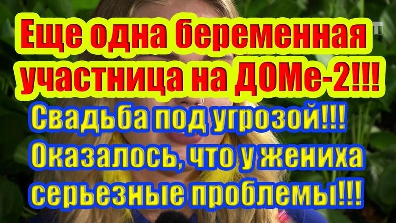 Дом 2 Новости 21 Ноября 2018 (21.11.2018) Раньше Эфира