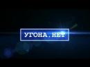 Угон спец. техники - анонс видео от Угона.нет