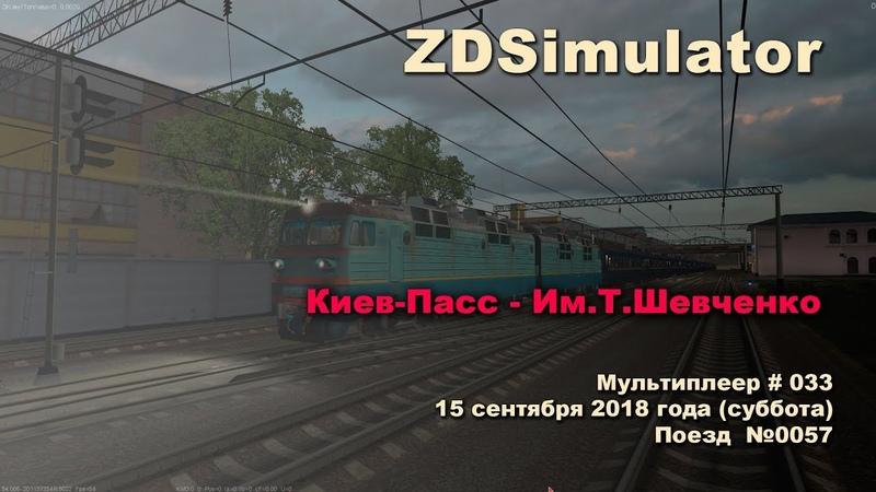 ZDSimulator Мультиплеер 033 15 сентября 2018 года Поезд №0057