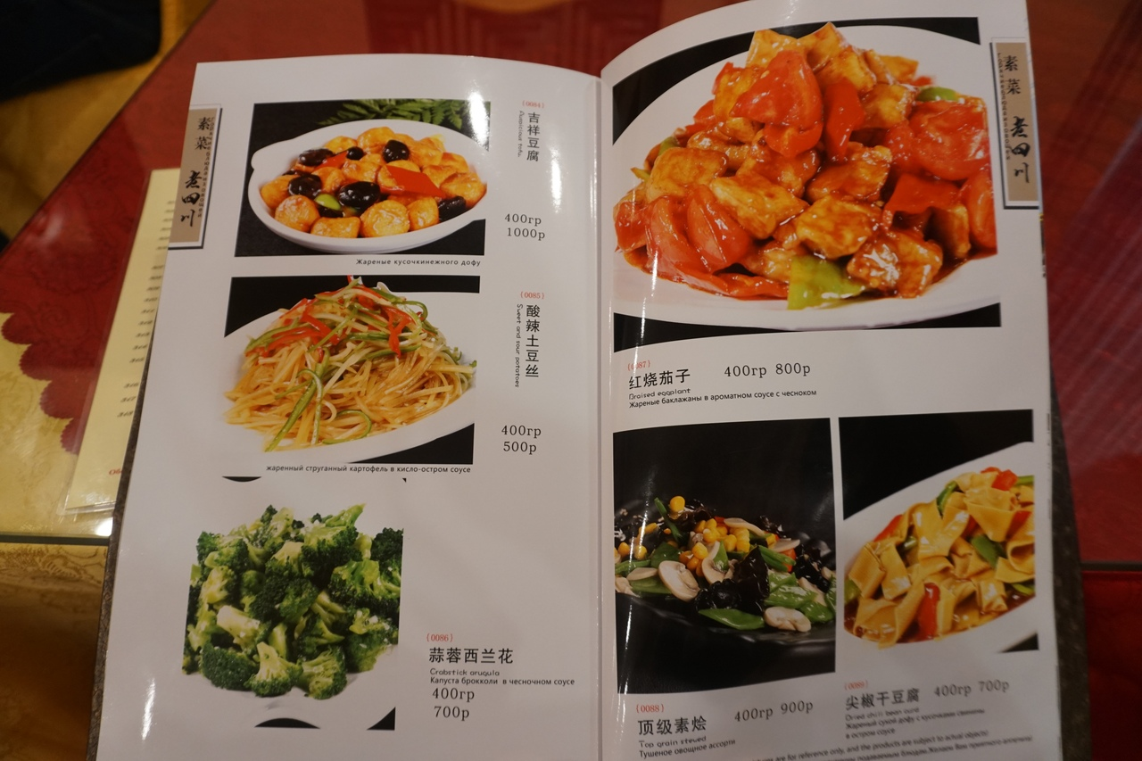 Ланчи в ресторане китайской кухни