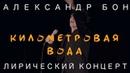 Александр Бон - Километровая вода | Лирический концерт | Стихи | LIVE
