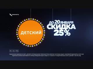 Подключайте «Детский» за 900 рублей в год до 20 января