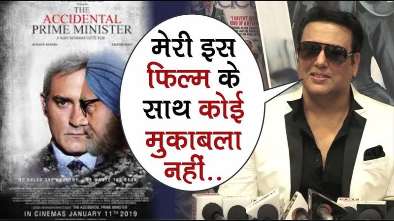 """Govinda's Reaction On Anupam Kher's """"The Accidental Prime Minister""""   Rangeela Raja"""