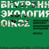 """Выставка """"Внутренняя экология: οἶκος"""""""