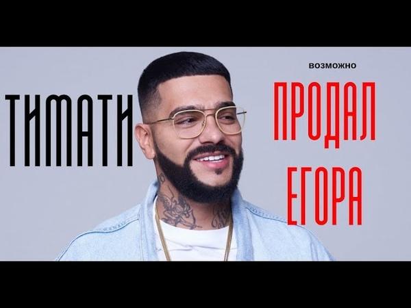 Тимати впервые прокомментировал уход Егора Крида из Black Star