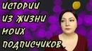 Боюсь остаться одна! РАЗВОД с мужем и ОДИНОЧЕСТВО. ОБСУЖДАЮ ЖИЗНЬ МОИХ ПОДПИСЧИКОВ. Oxana MS